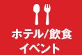 ホテル/飲食イベント